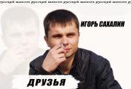 Фотогалерея Игорь Сахалин