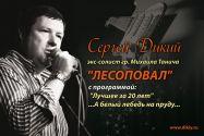 Фотогалерея Сергей Дикий