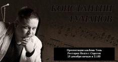 Фотогалерея Константин Туманов