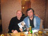 Боба Грек и Александр Аверьянов