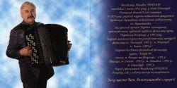 Бризки шампанського 2005 Владимир Грызлов