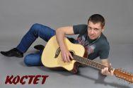 Константин Жиляков (Костет)