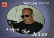 Фотогалерея Андрей Тарусский