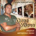 Олег Удача