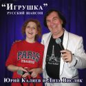 Фотогалерея Юрий Каляев