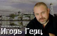 Игорь Герц (Кудряшев)
