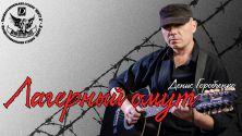 Денис Горобченко (GORDEN)