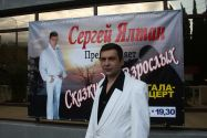 Фотогалерея Сергей Ялтан