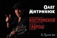 Фотогалерея Олег Митринюк
