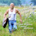 Фотогалерея Евгений Хроль