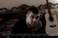 Фотогалерея Сергей Куприк