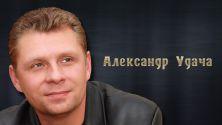 Фотогалерея Александр Удача