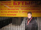 Игорь Кружалин (Гоша Арбатский)