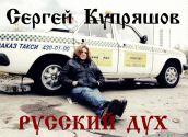 Фотогалерея Сергей Купряшов