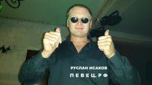 Фотогалерея Руслан Исаков