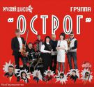 Фотогалерея Группа Острог (Андрей Горшков)