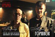 Владимир Шиленский и Андрей Горшков