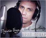 Фотогалерея Юрий Комар