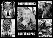Фотогалерея Сергей Сорос