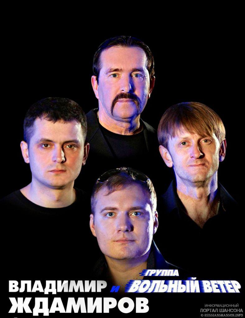 Группа владимир 2015 все песни