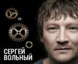 Фотогалерея Сергей Вольный