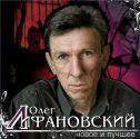 Фотогалерея Олег Лифановский