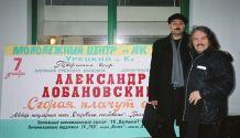 Фотогалерея Александр Лобановский