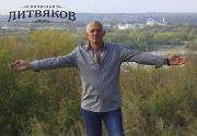 Фотогалерея Вячеслав Литвяков