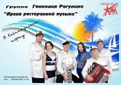 Фотогалерея Группа Архив ресторанной музыки (Геннадий Рагулин)