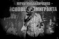 Юрий Михайличенко