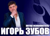 Фотогалерея Игорь Зубов