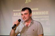 Сергей Клушин