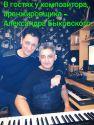 Валерий Копоть и Александр Быковский