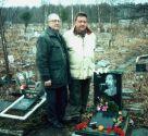 Константин Беляев с Николаем Резановым на могиле Аркадия Северного. Апрель 2000 года