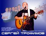 Трофим (Сергей Трофимов)