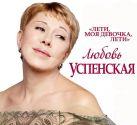 Фотогалерея Любовь Успенская