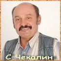 Сергей Чекалин