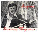 Виктор Шульман
