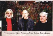 Ефрем Амирамов,  Слава Бобков,  Анатолий Днепров