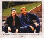 Слава Бобков и Никита Джигурда,  Киев 1995г.