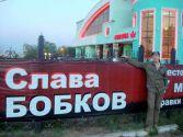 Слава Бобков перед концертом в Актюбинске
