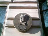 Мемориальная доска на доме в Москве,  в котором Утёсов жил последние годы