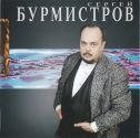 Фотогалерея Сергей Бурмистров