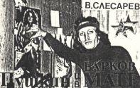Фотогалерея Виктор Слесарев (Чинов)