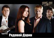Группа «Рядовой Дарин»