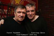 Сергей Чернышев и Александр Дюмин