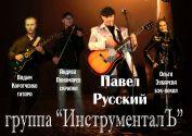 """Павел Русский и группа """"ИнструменталЪ"""""""