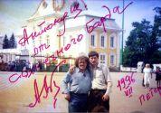 Автограф от Александра Лобановского,  июль 1996г.