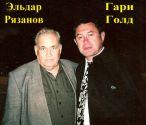 Эльдар Резанов и Гари Голд