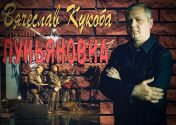 Фотогалерея Группа Лукьяновка